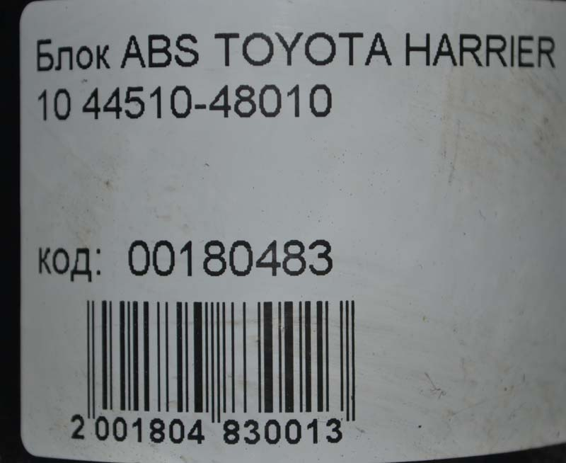 Блок ABS TOYOTA HARRIER 10 3