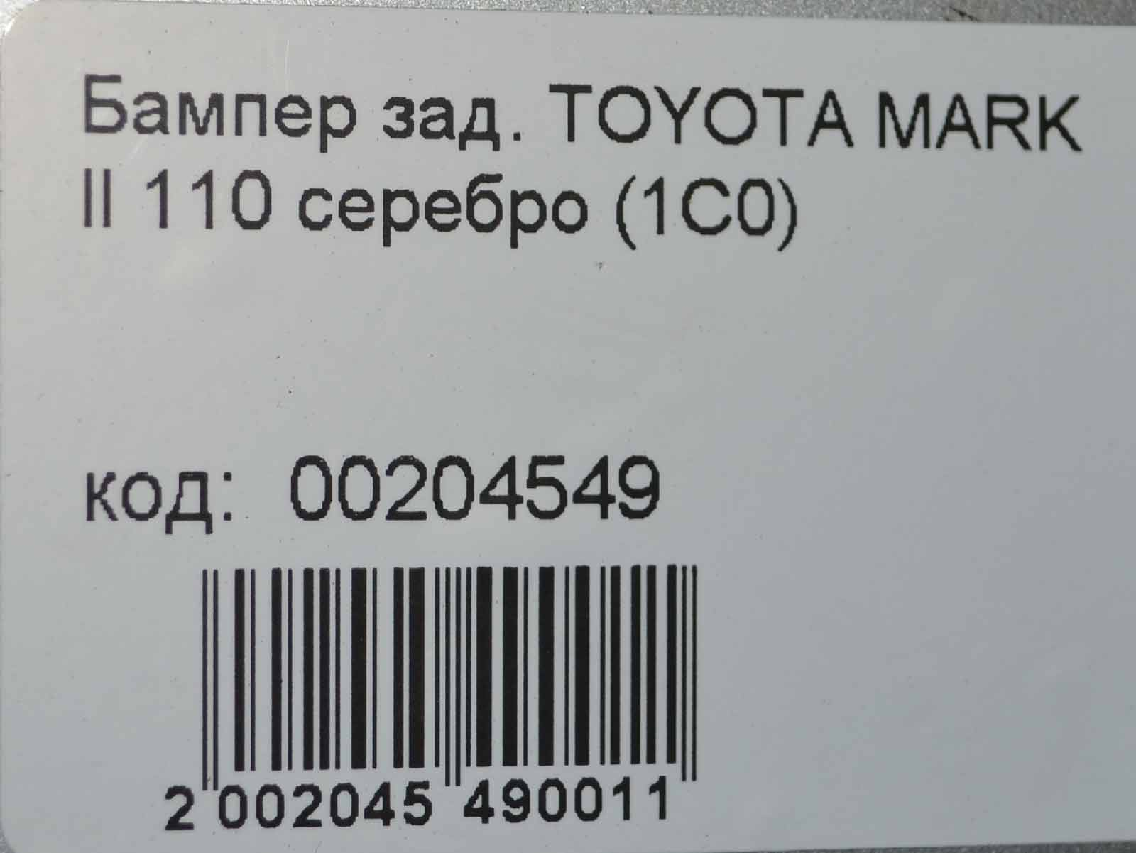 Бампер задний TOYOTA MARK II 110 серебро (1С0) 2