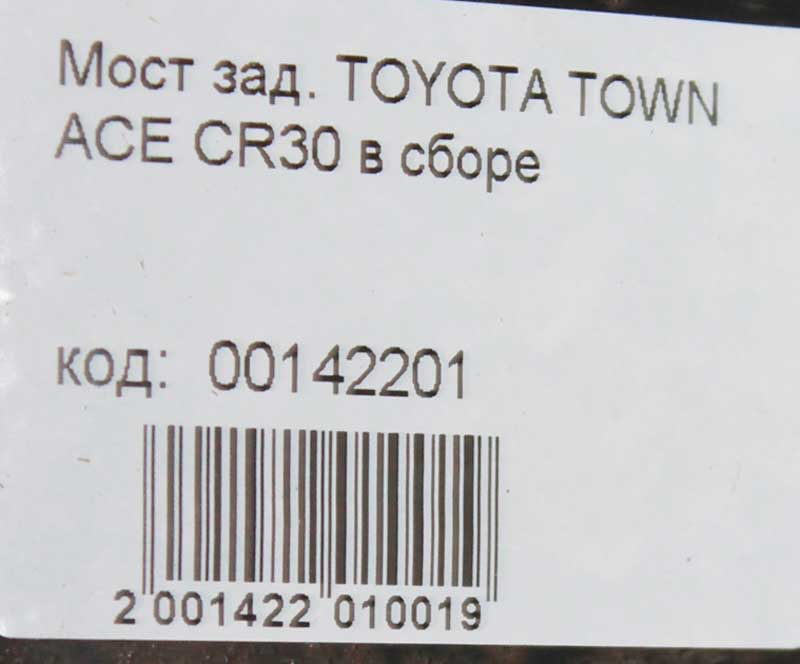 Мост заднийTOYOTA TOWN ACE CR30 в сборе 2