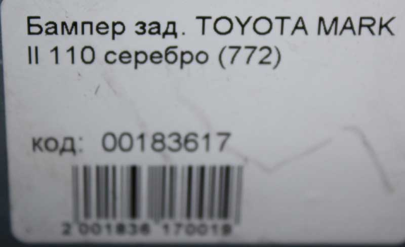 Бампер задний TOYOTA MARK II BLIT 110 серебро (772) 6