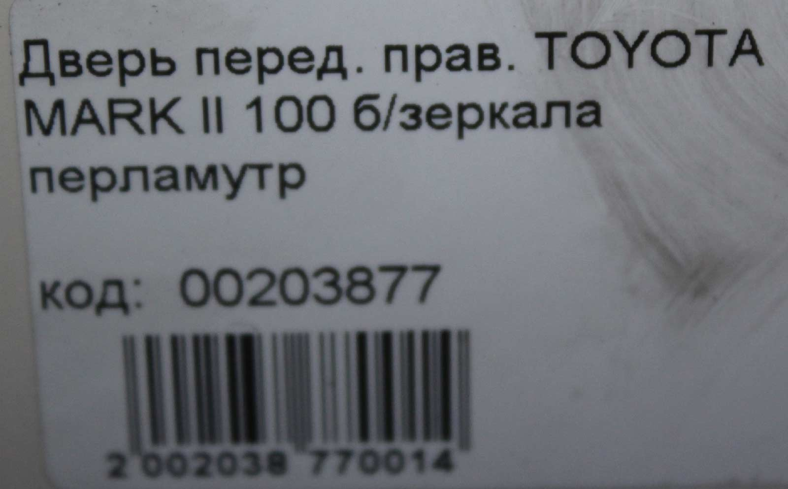 Дверь передняя правая TOYOTA MARK II 100 б/зеркала перламутр 1